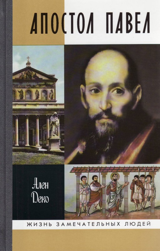 Ален Деко Апостол Павел сушкевич елена апостол для рафаэля