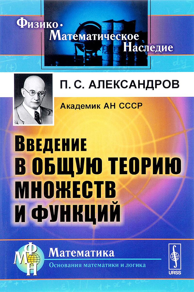 П. С. Александров Введение в общую теорию множеств и функций. Учебное пособие
