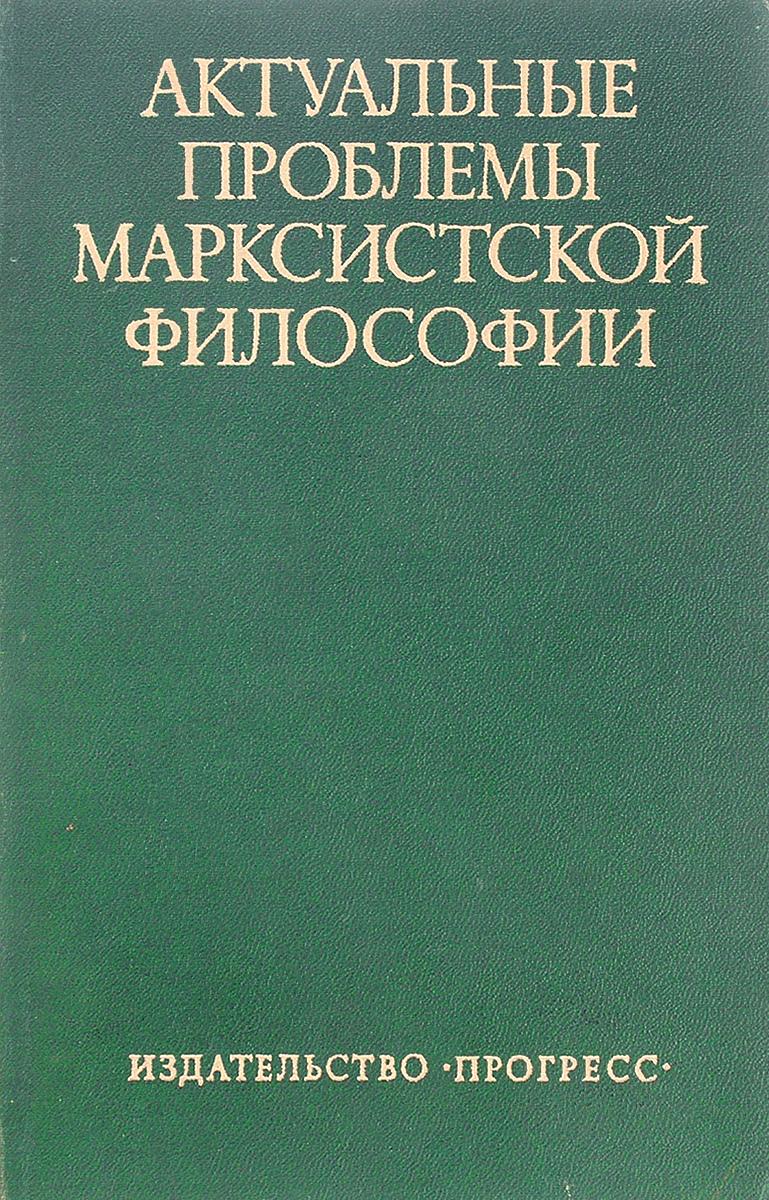 Метельский Владимир. Актуальные проблемы марксистской философии метельский н клан у пропасти