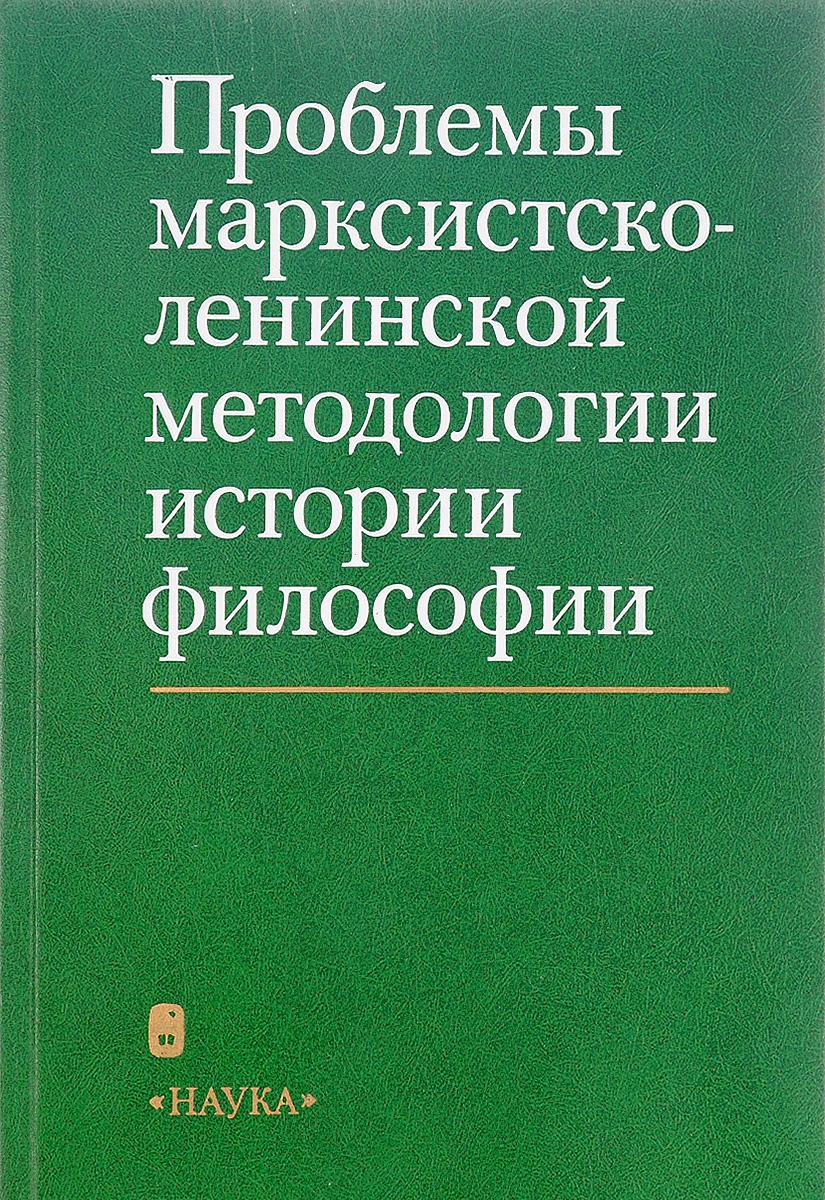 Левятов Д.С. Проблемы марксистско-ленинской методологии истории философии актуальные проблемы марксистско ленинской эстетики