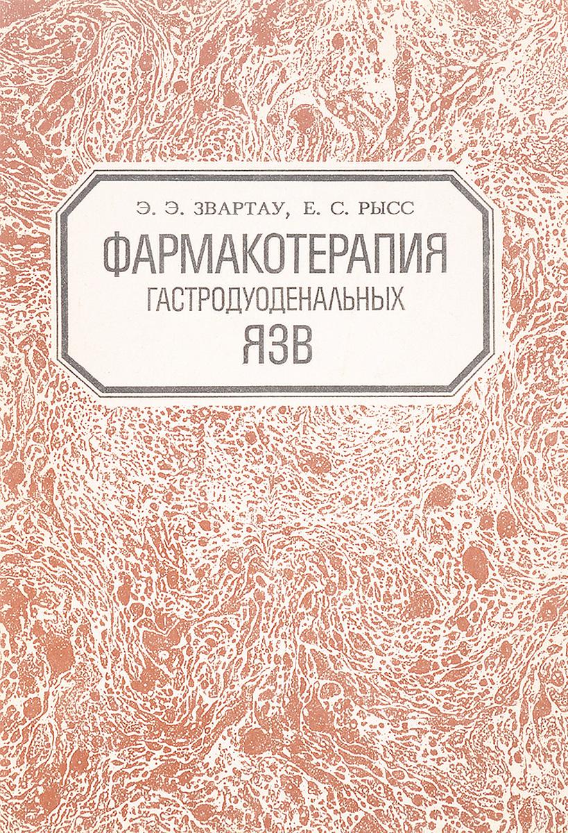 Звартау Э. Э., Рысс Е. С. Фармакотерапия гастродуоденальных язв
