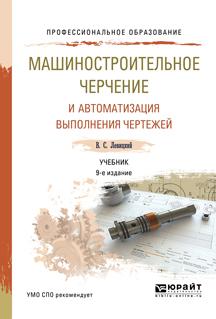 В.С. Левицкий Машиностроительное черчение и автоматизация выполнения чертежей. Учебник