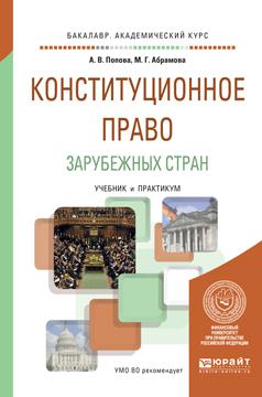 А. В. Попова, М. Г. Абрамова Конституционное право зарубежных стран. Учебник и практикум для академического бакалавриата