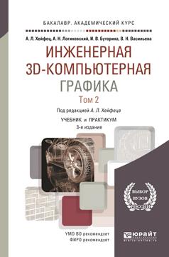 А. Л. Хейфец Инженерная 3d-компьютерная графика. Учебник и практикум для академического бакалавриата. В 2 томах. Том 2