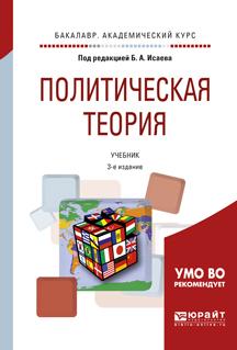 Политическая теория. Учебник