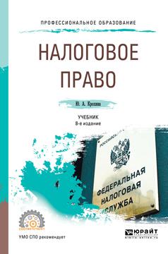 Ю.А. Крохина Налоговое право. Учебник для СПО а в карташов налоговое право учебник для спо