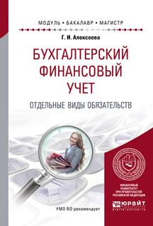 Г. И. Алексеева Бухгалтерский финансовый учет. Отдельные виды обязательств. Учебное пособие для бакалавриата и магистратуры