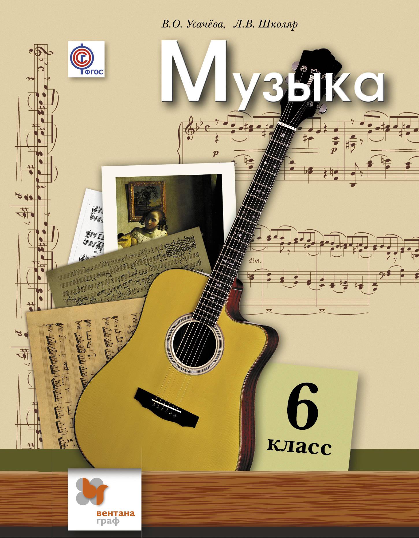 В. О. Усачева, Л. В. Школяр Музыка. 6класс. Учебник