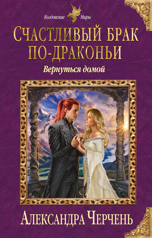 Александра Черчень Счастливый брак по-драконьи. Вернуться домой
