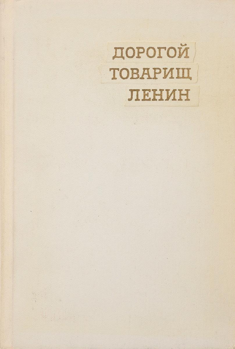 Дорогой товарищ Ленин