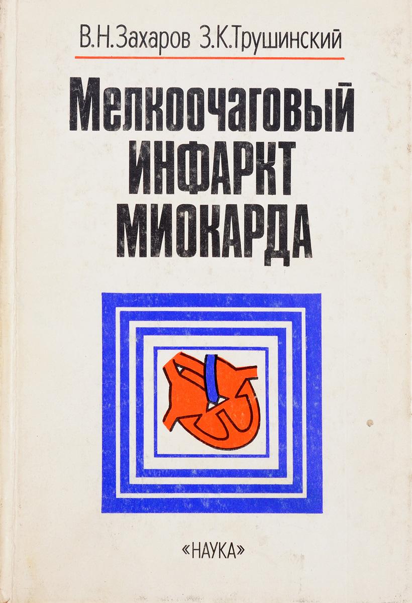 Захаров В. Н., Трушинский З. К. Мелкоочаговый инфаркт миокарда