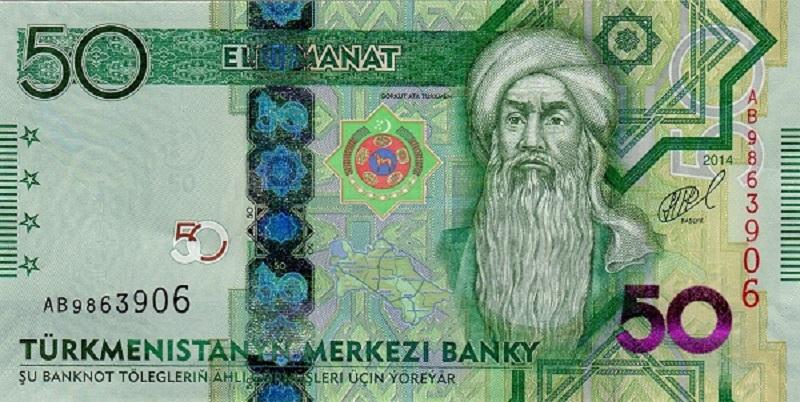 Банкнота номиналом 50 манат. Туркменистан. 2014 год банкнота номиналом 1 манат туркменистан 1993 год