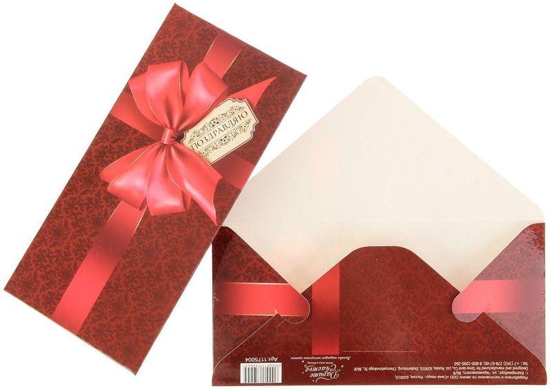 Конверт для денег Дарите счастье Поздравляю. Красный бант, 16,5 x 8 см napura аэрозоль локальный для нормальной кожи energy pre 15 мл