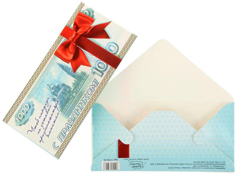 Конверт для денег Дарите счастье Поздравляю. 1000 рублей, цвет: бело-голубой, 8 х 16,5 см конверт для денег дарите счастье роскошной жизни