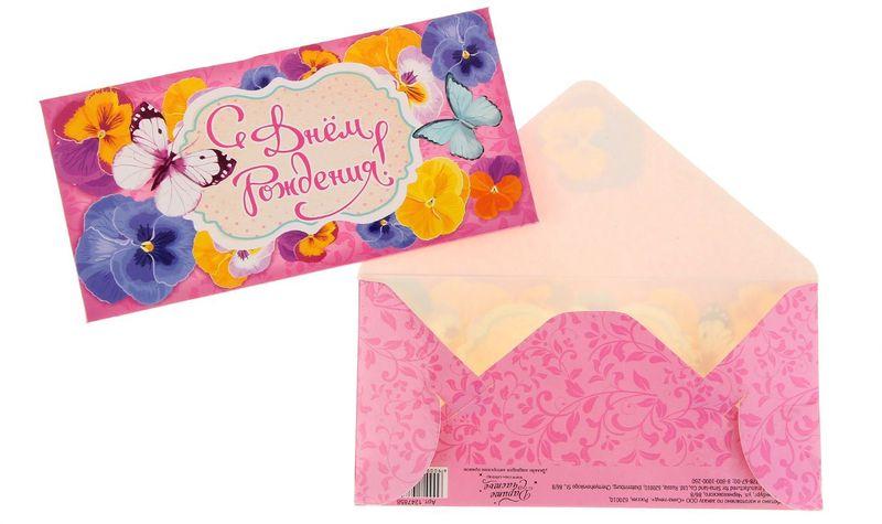Конверт для денег Дарите счастье С Днем Рождения! Фиалки, 8 х 16,5 см конверт для денег дарите счастье с днем рождения букет розовых роз 8 1 х 16 5 см