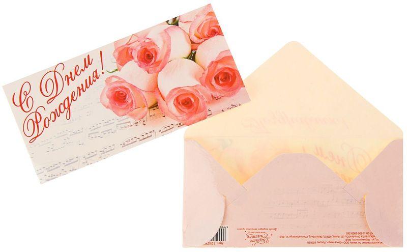 Конверт для денег Дарите счастье С Днем Рождения! Букет роз, 8 х 16,5 см конверт для денег дарите счастье с днем рождения букет розовых роз 8 1 х 16 5 см