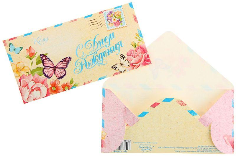 Конверт для денег Дарите счастье С Днем Рождения! Письмо, 8 х 16,5 см конверт для денег дарите счастье с днем рождения букет розовых роз 8 1 х 16 5 см