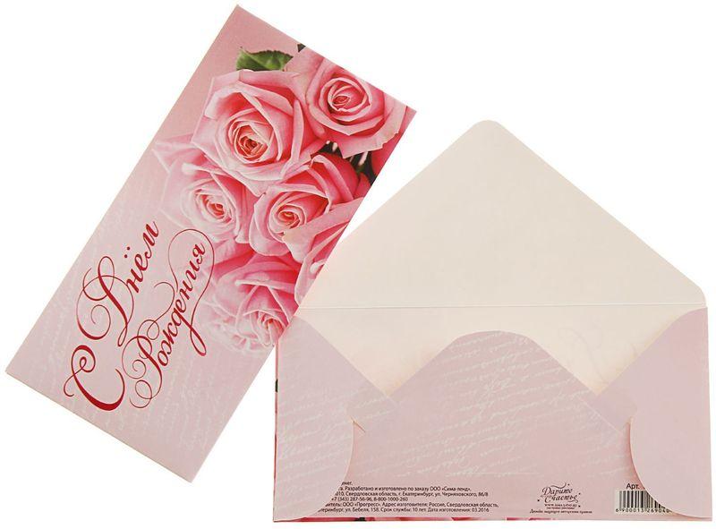 Конверт для денег Дарите счастье С Днем Рождения! Розовые розы, 8 х 16 см1326904Всем известно, что хороший подарок - это полезный подарок. А деньги уж точно не будут пылиться в дальнем углу шкафа. Их можно преподнести на любое торжество. Подберите для своего подарка оригинальный конверт и скорее дарите близким радость! Рекомендуем!
