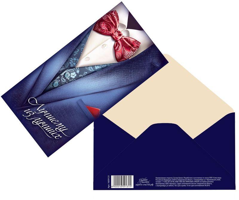 Смешные, конверт для поздравления мужской