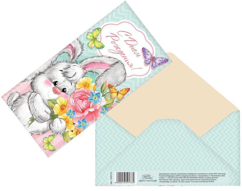 Конверт для денег Дарите счастье С Днем Рождения! Зайка с букетом, 8 х 16 см конверт для денег дарите счастье с днем рождения букет розовых роз 8 1 х 16 5 см