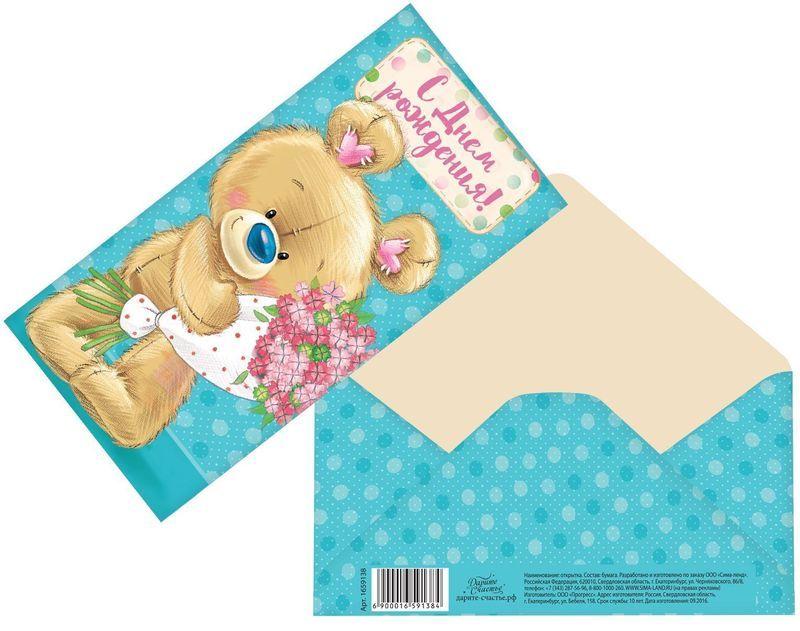 Конверт для денег Дарите счастье С Днем Рождения. Мишка, 8 х 16 см конверт для денег дарите счастье с днем рождения букет розовых роз 8 1 х 16 5 см