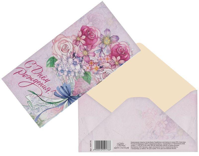 Конверт для денег Дарите счастье С Днем Рождения. Рисованный букетик, 8 х 16 см конверт для денег дарите счастье с днем рождения букет розовых роз 8 1 х 16 5 см