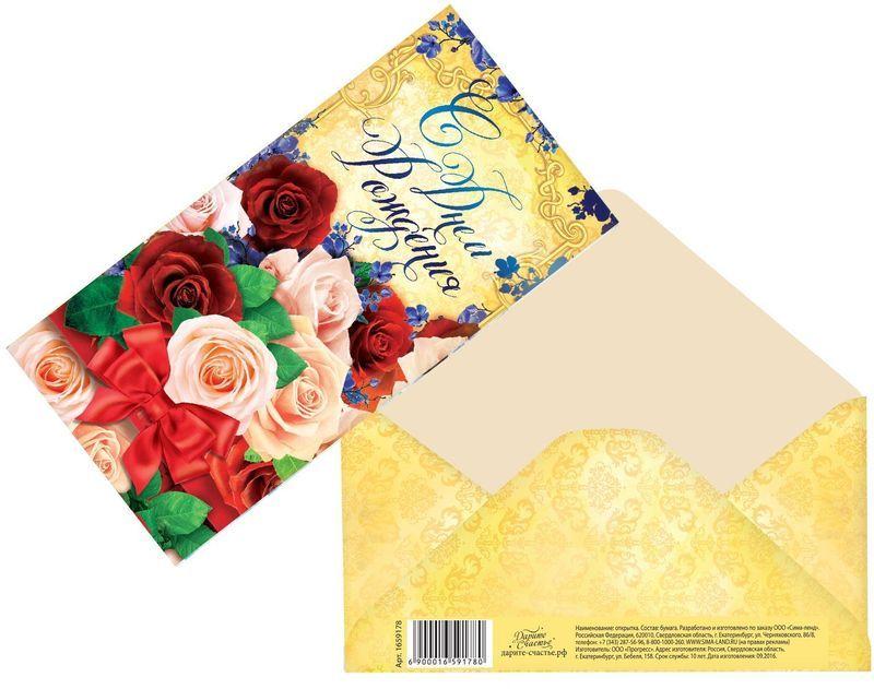 Конверт для денег Дарите счастье С Днем Рождения. Розы с лентой, цвет: желтый, красный, 8 х 16 см конверт для денег дарите счастье с днем рождения букет розовых роз 8 1 х 16 5 см