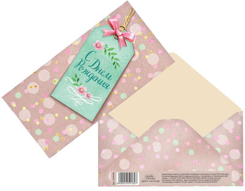 Конверт для денег Дарите счастье С Днем Рождения. Стильный тег, 8 х 16 см конверт для денег дарите счастье с днем рождения букет розовых роз 8 1 х 16 5 см