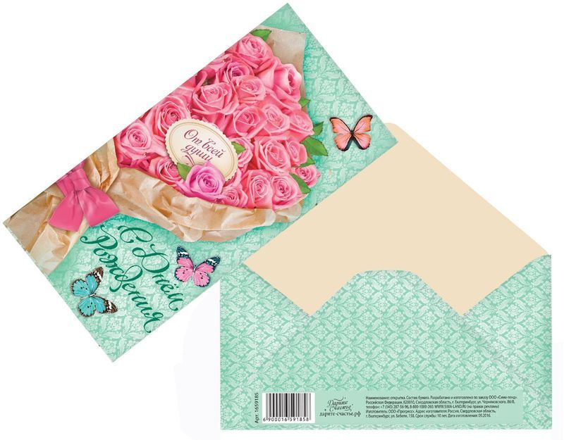 Конверт для денег Дарите счастье С Днем Рождения. Букет розовых роз, 8,1 х 16,5 см конверт для денег дарите счастье с днем рождения букет розовых роз 8 1 х 16 5 см