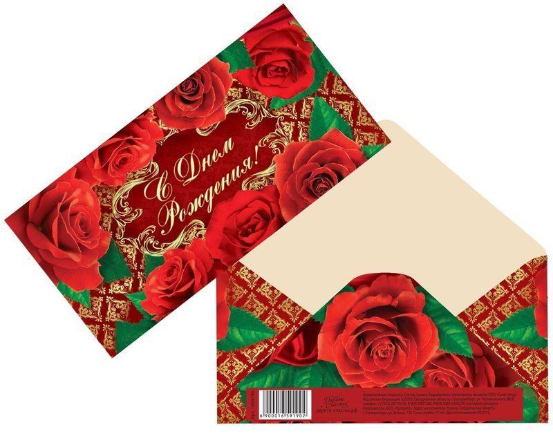 Открытки на конверт с деньгами, деревянной свадьбой открытка