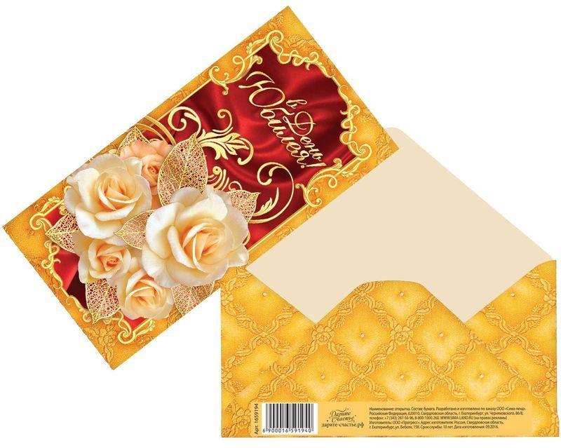 Конвертики открытки для денег