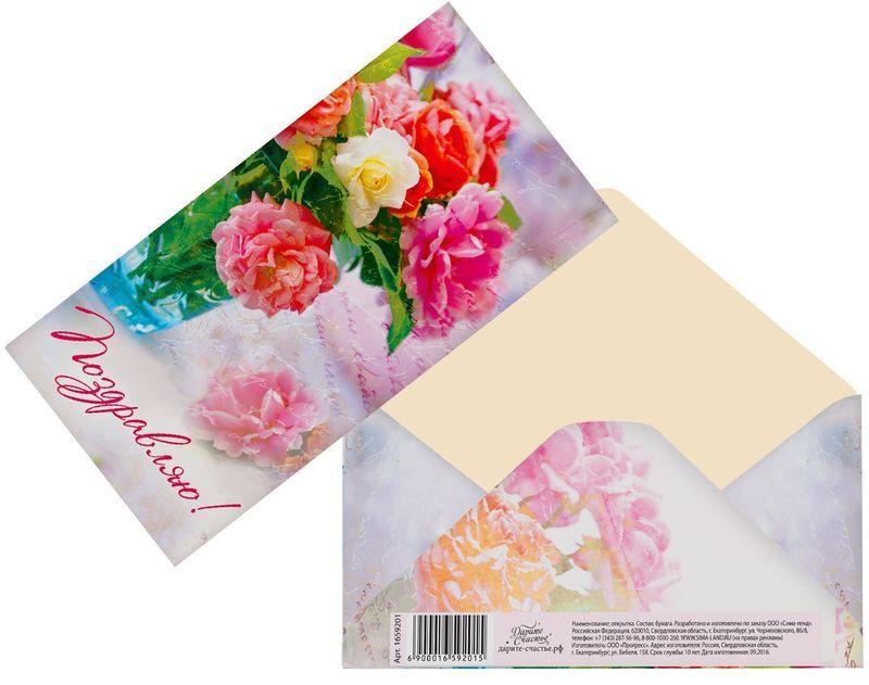 Конверт для денег Дарите счастье Поздравляю. Розовые цветы, 8,2 х 16,5 см буркова мария олеговна эпитафия романтизму или недарите даме камелий