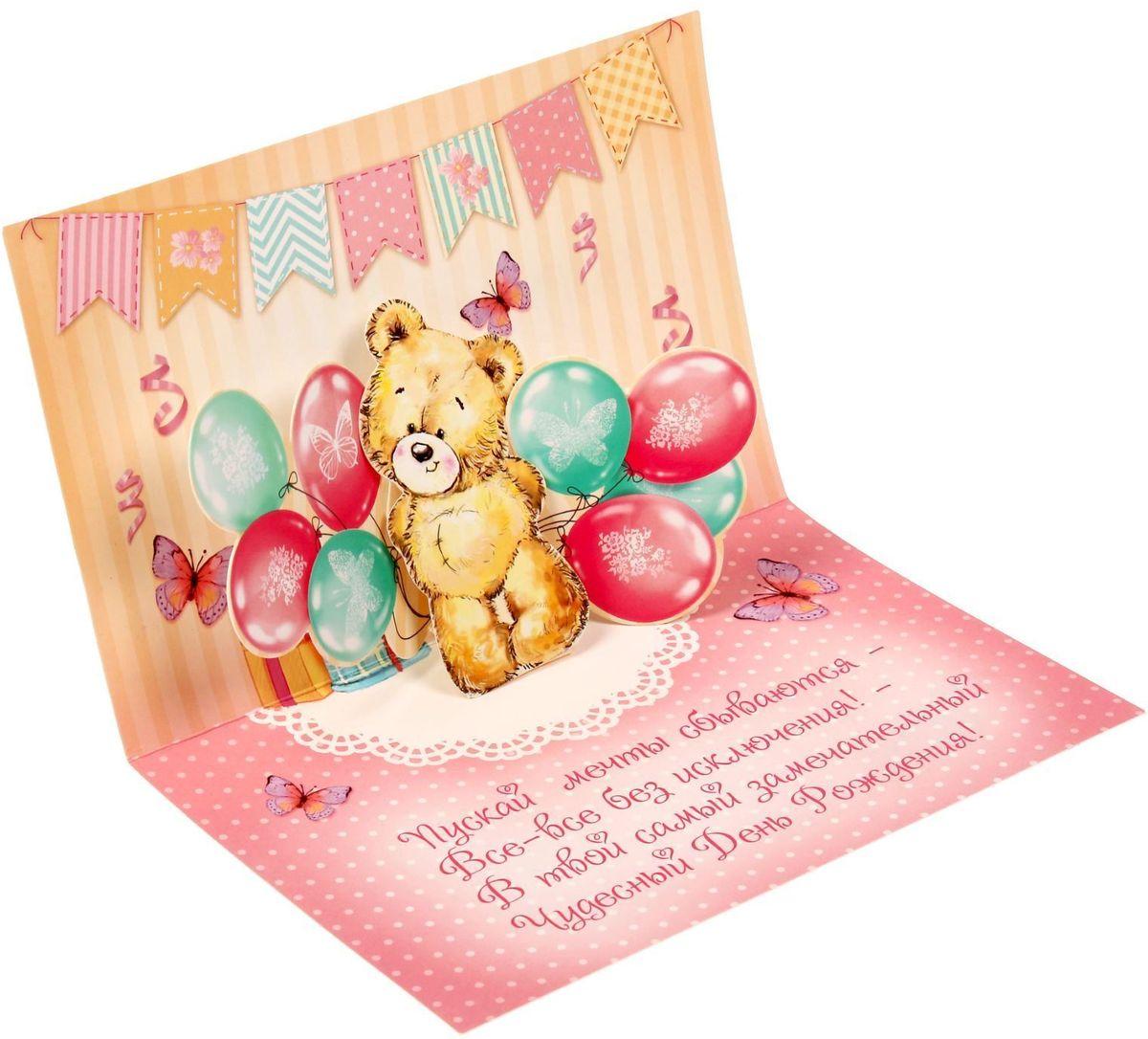 Где заказать открытки на день рождения