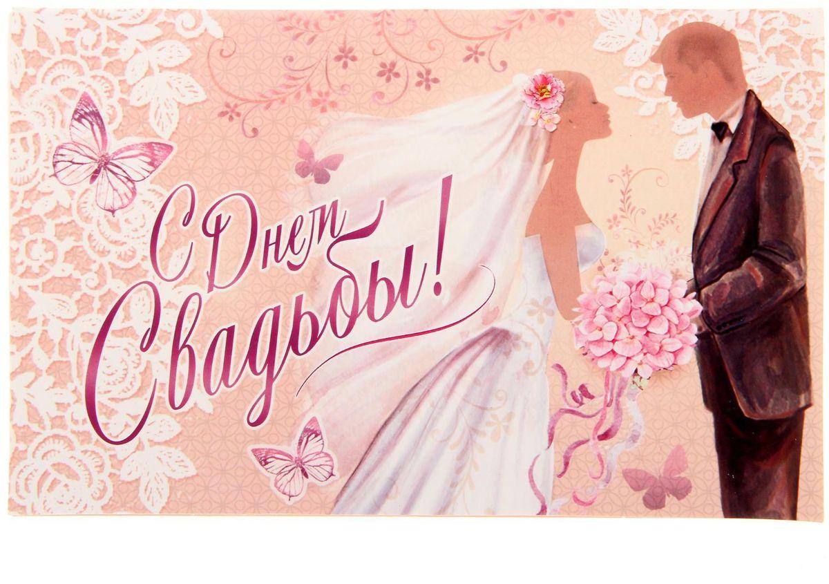 стильное поздравление со свадьбой одежду противоположного пола