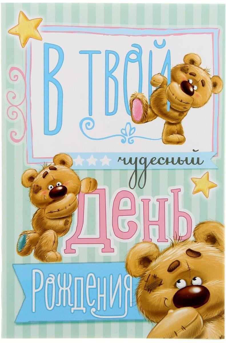 Открытка Дарите cчастье В Твой День Рождения открытка дарите cчастье для тебя в день рождения