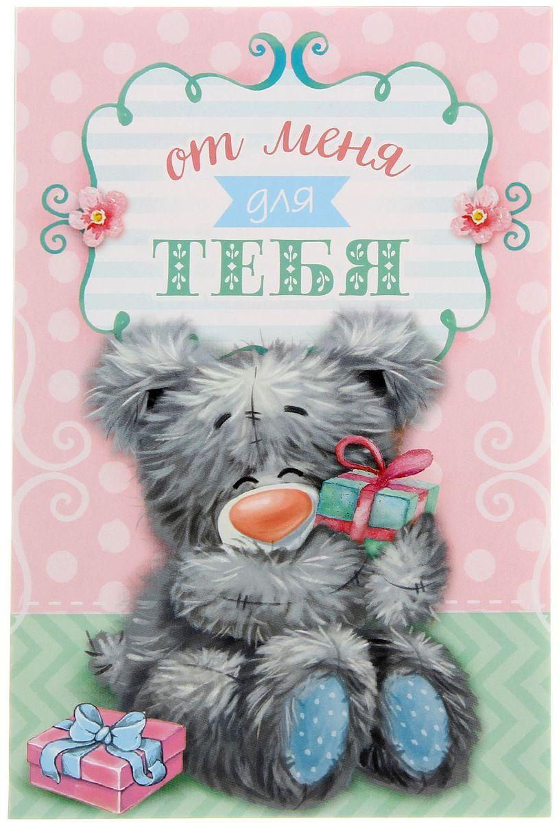 Открытка Дарите cчастье От меня для тебя открытка дарите cчастье для тебя в день рождения