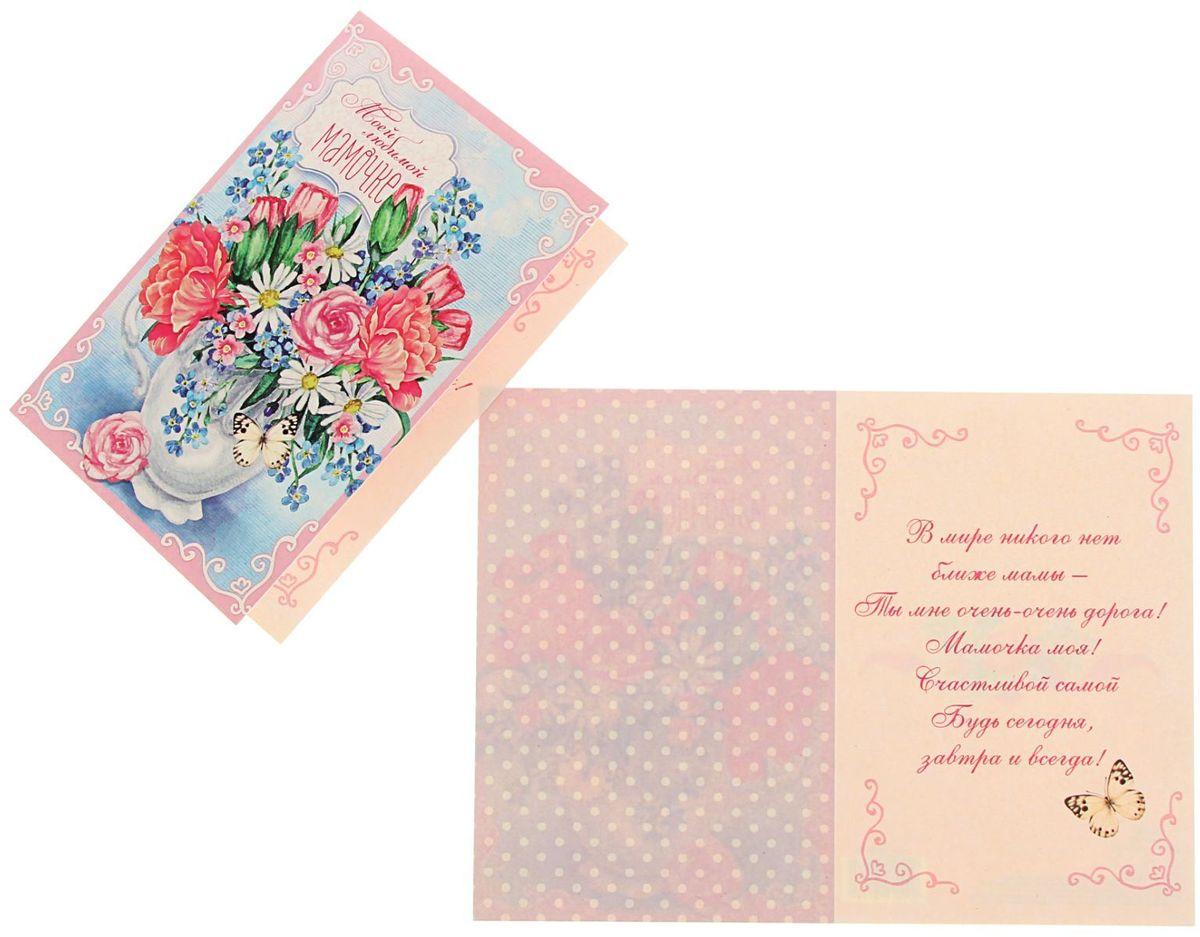Открытка Дарите cчастье Моей любимой мамочке открытки эксмо моей любимой