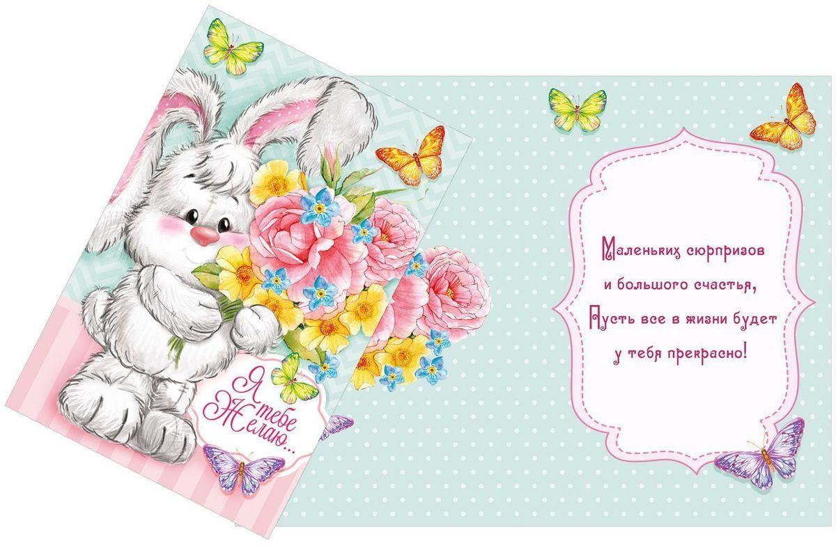 Подарить открытку с пожеланиями