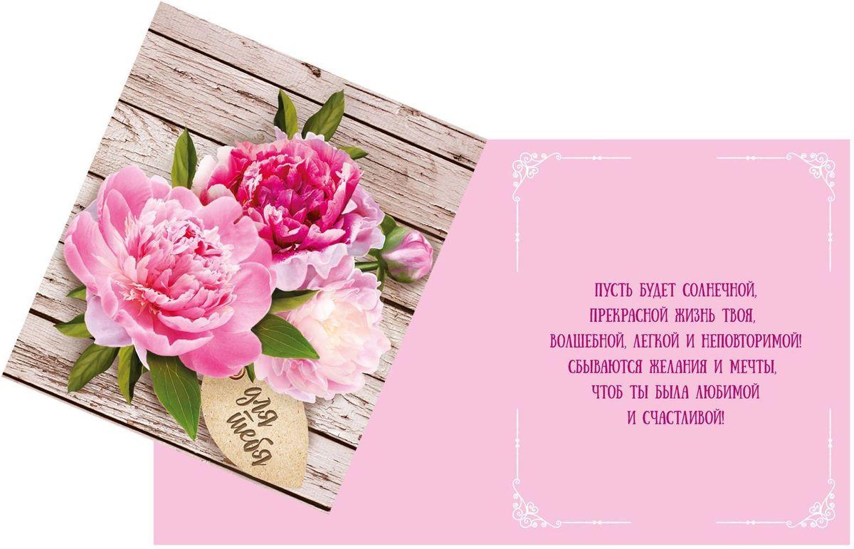 Слова в открытку для цветов, юбилеем