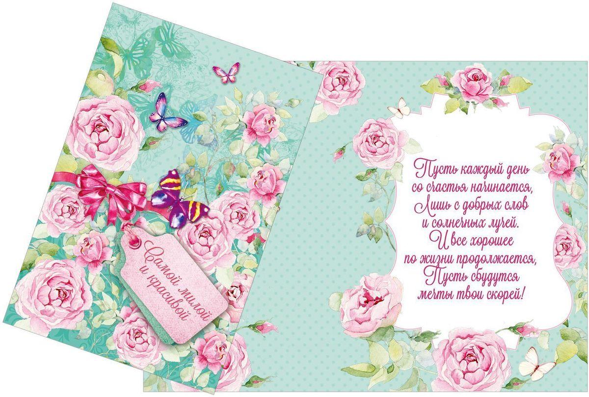 Фото - Открытка Дарите cчастье Самой милой и красивой, 12 х 18 см открытка дарите cчастье самой чудесной тебе 12 х 18 см