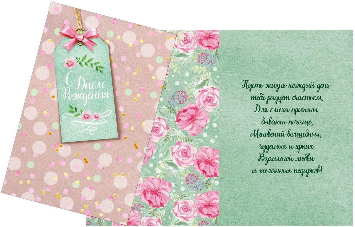 Открытка Дарите cчастье С Днем Рождения. Зеленый шильдик, 12 х 18 см открытка дарите cчастье для тебя в день рождения