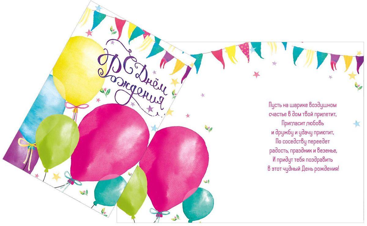 Фото - Открытка Дарите cчастье С Днем Рождения. Шарики акварелью, 12 х 18 см открытка дарите cчастье самой чудесной тебе 12 х 18 см