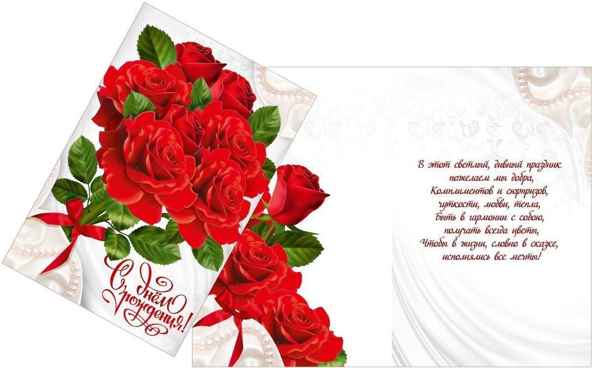 Открытка Дарите cчастье С Днем Рождения. Букет красных роз, 12 х 18 см конверт для денег дарите счастье с днем рождения букет розовых роз 8 1 х 16 5 см