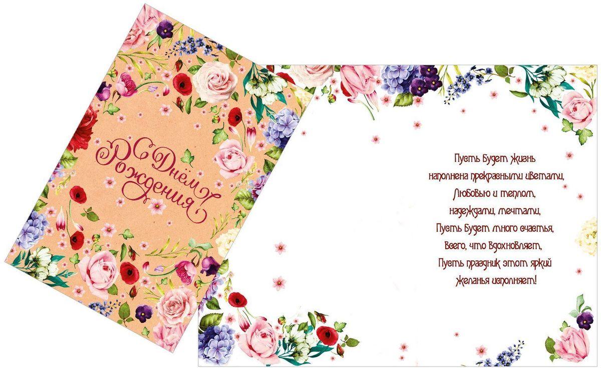 Открытка Дарите cчастье С Днем Рождения. Цветочки на крафте, 12 х 18 см открытка дарите cчастье с праздником 9 мая 9 х 6 см