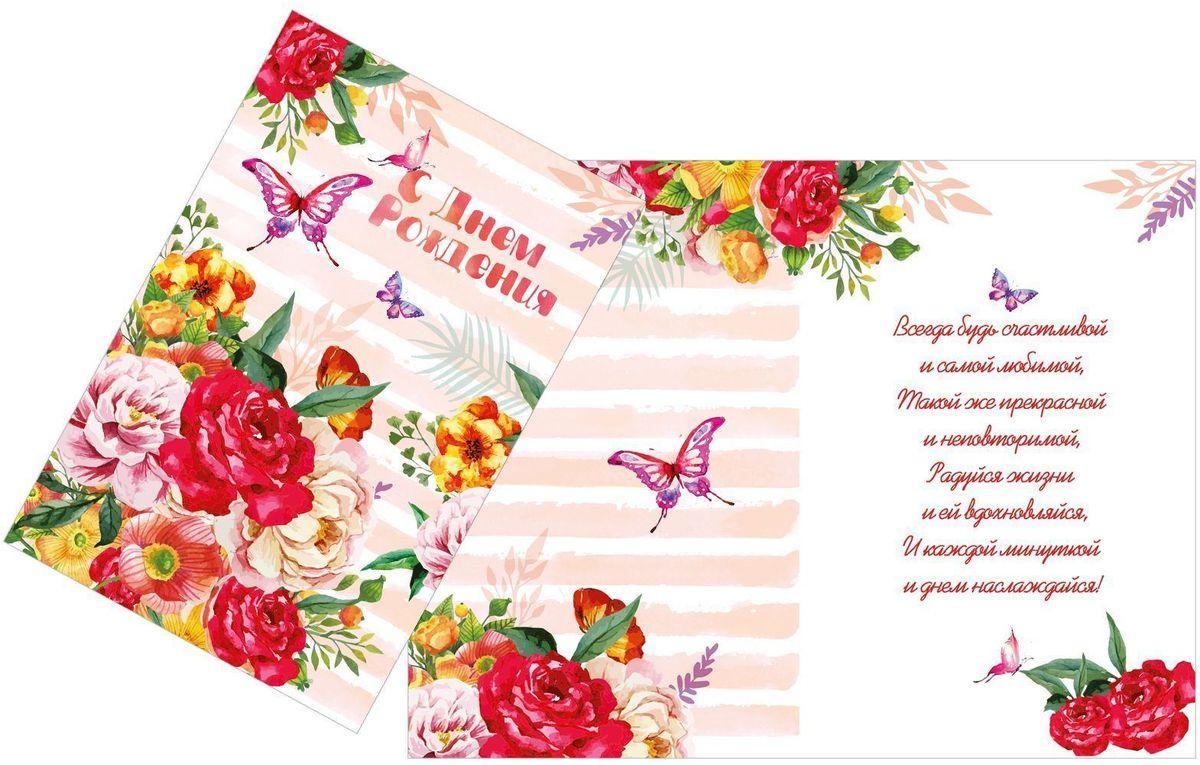 """Открытка Дарите счастье """"С Днем Рождения. Краски лета"""", 12 см х 18 см"""