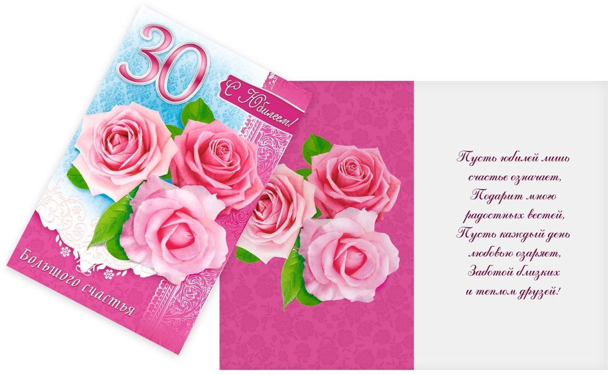 Картинки, поздравление 30 лет девушке открытка