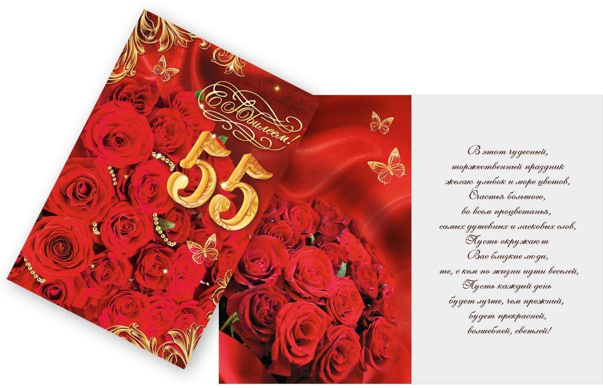 """Открытка Дарите cчастье """"С Юбилеем. 55 лет. Красные розы"""", 12 х 18 см"""