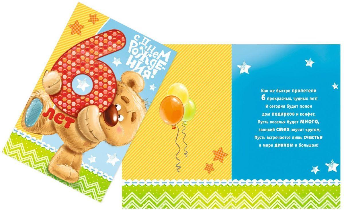 Открытка Дарите cчастье С Днем Рождения. 6 лет, 12 х 18 см открытка дарите cчастье с праздником 9 мая 9 х 6 см
