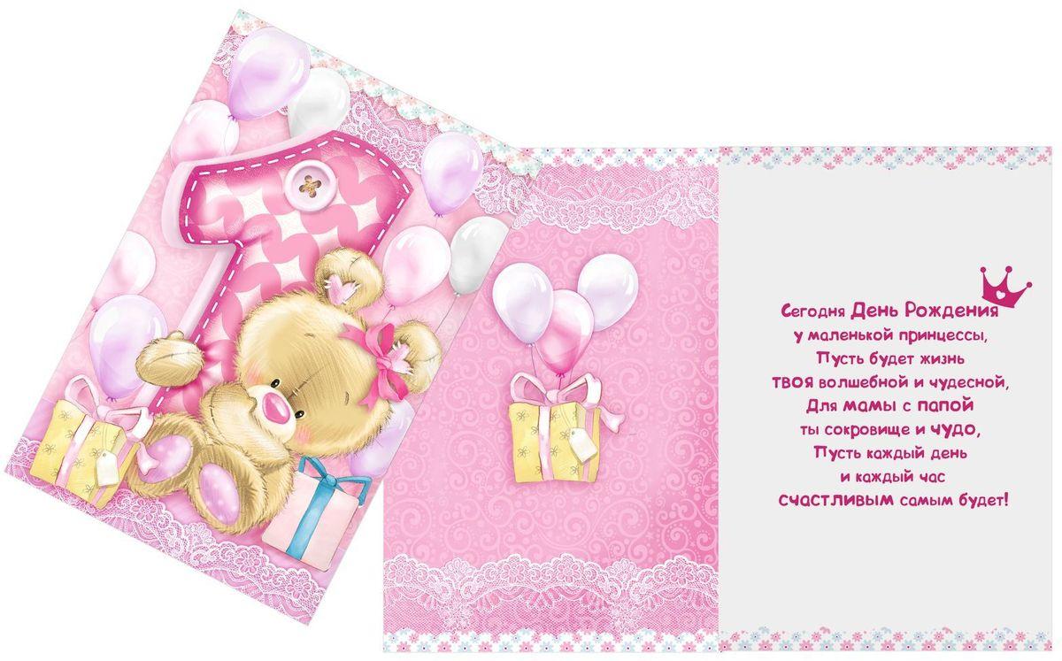 Поздравления с днем рождения девочке на 1 год открытки