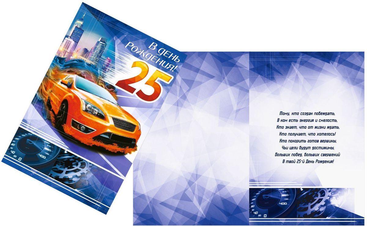 25 лет мужчине открытки